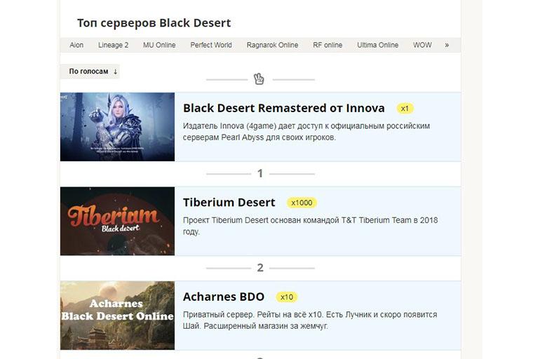 Сервера Black Desert